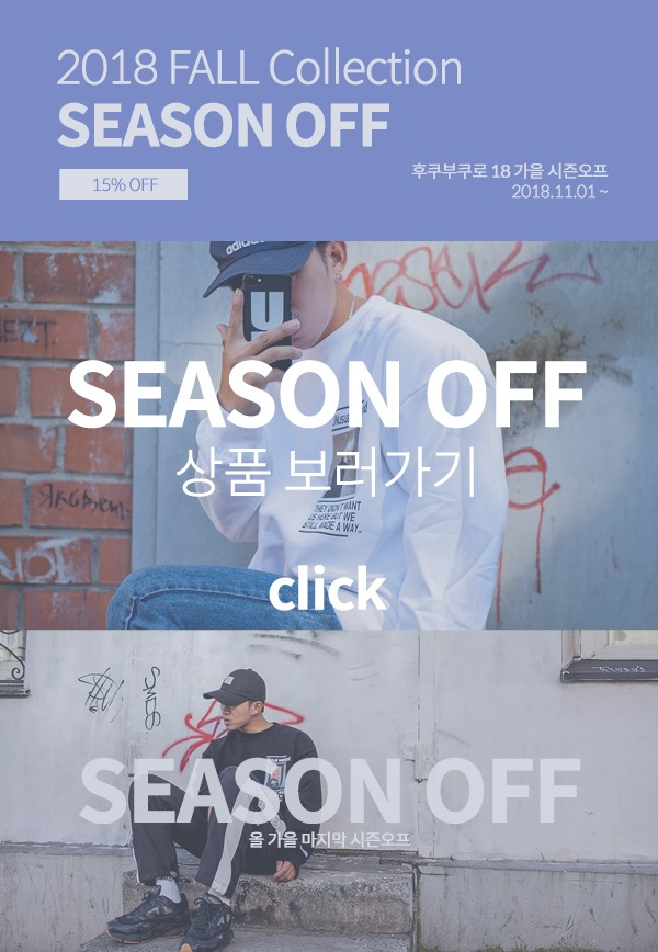2018 Fall collection SEASON OFF 15% (14품목) (SOLD OUT)
