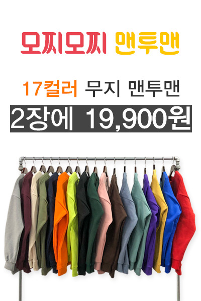 top1916. mochi mochi color mtm [17color] -봄원단진행!-