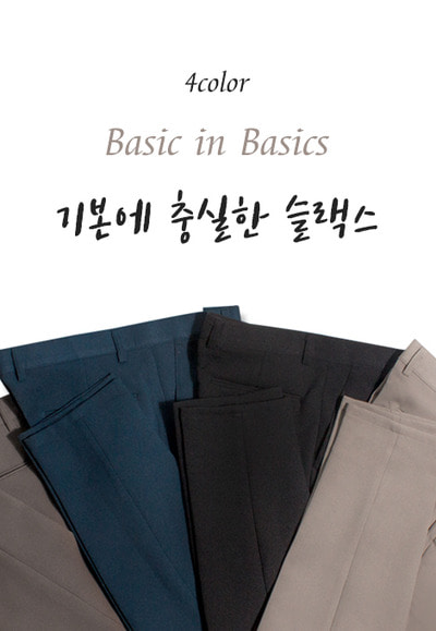 pants1227. basic in basics slacks [4color]