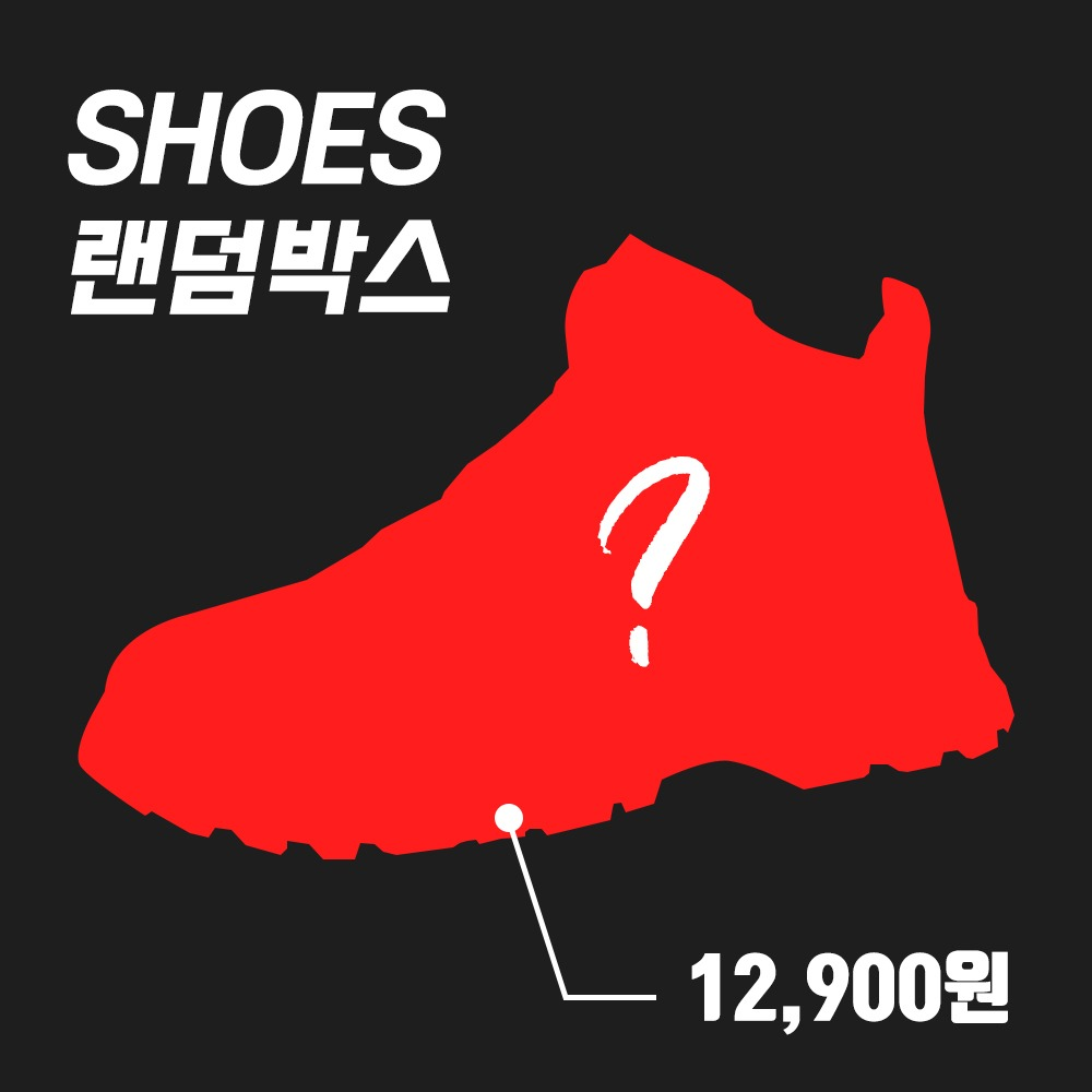 SHOES 랜덤박스 -당일출발-